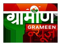 ग्रामीण न्यूज़ Grameen News