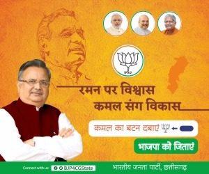 GrameenNews_Chhattisgarh - BJP - RamanSarkar