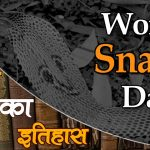 History of 16th July-World Snake Day