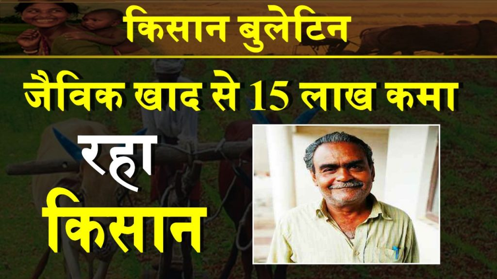 Kisan bulletin 9th July 2019