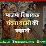 भाजपा विधायक चंदना बाउरी की कहानी, जिन्होंने झोपड़ी में रहकर जीता चुनाव