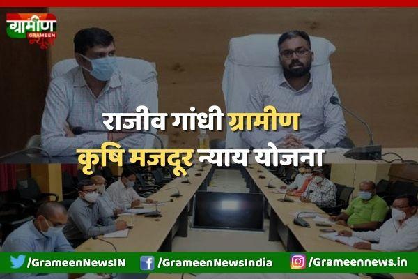राजीव गांधी ग्रामीण कृषि मजदूर न्याय योजना