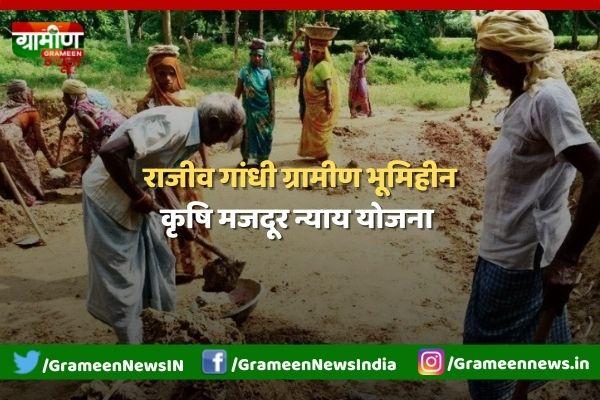 भूमिहीन कृषि मजदूर न्याय योजना